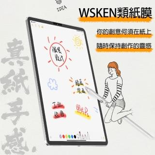 【WSKEN】iPad Pro air類紙膜 霧面保護貼 螢幕保護貼 Apple Pencil保護膜(12.9 11 10.9 10.5 10.2 9.7)