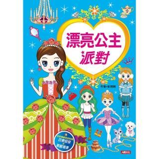 【人類童書】漂亮公主派對(漂亮公主系列)