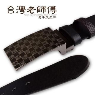 【台灣老師傅】真牛皮皮帶。13509_黑色經典格紋皮帶(皮帶)