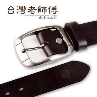 【台灣老師傅】53511_咖啡色方格壓紋皮帶(台灣製造真牛皮)