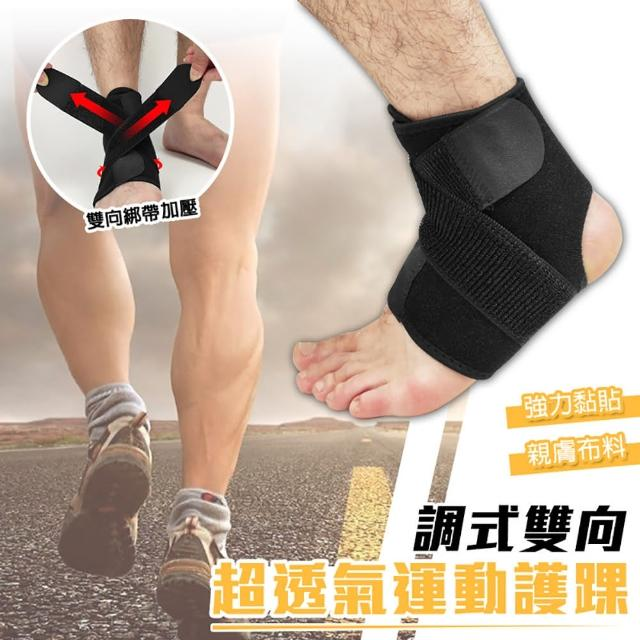 【Imakara】調式雙向超透氣運動護踝/