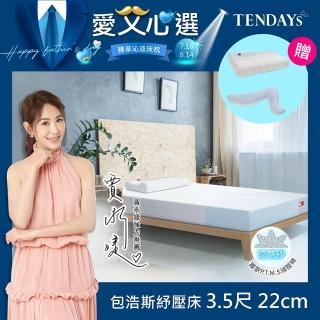 【TENDAYS】包浩斯紓壓床墊3.5尺加大單人(22cm厚 可兩面睡 記憶床)