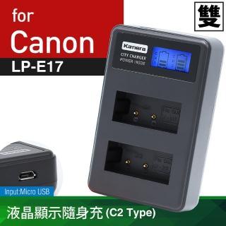 【Kamera 佳美能】液晶雙槽充電器 for Canon LP-E17(LPE17)