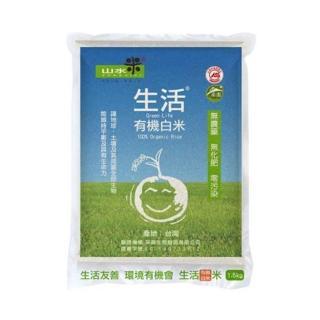 【山水米】有機米1.5kg(生活有機白米)