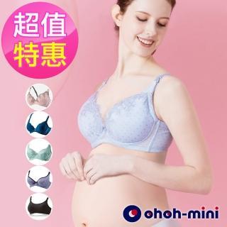 【Gennies 奇妮】任1件*歐歐咪妮系列-熱銷精選款哺乳內衣(軟鋼圈/無鋼圈)