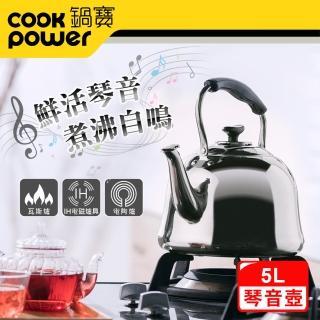【CookPower 鍋寶】316不鏽鋼琴音壺5L(WK-3650)