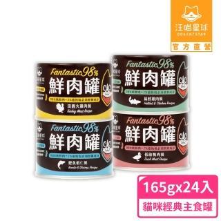 【汪喵星球】貓用FANTASTIC 98%鮮肉無膠主食罐165G-12入x2箱 (24入)