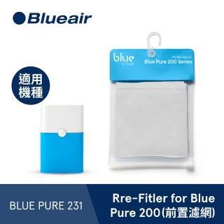 【Blueair】BLUE PURE 231前置濾網(三色可選)