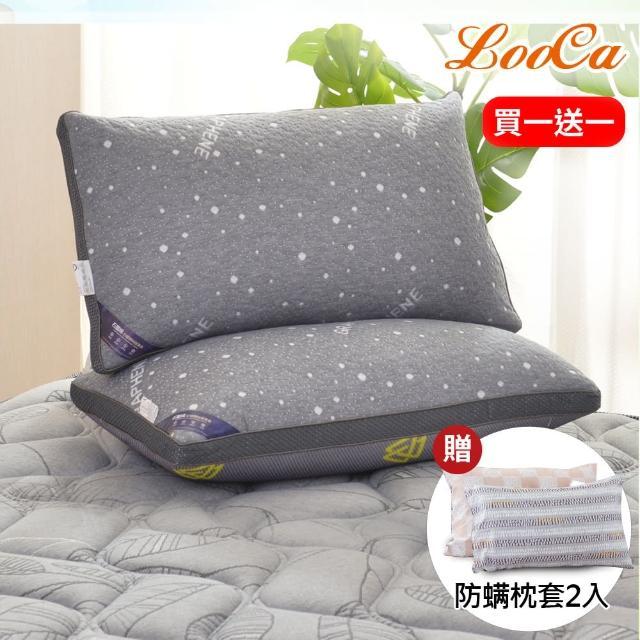 【送防蹣枕套2入】LooCa抗菌石墨烯+乳膠+三段式獨立筒枕2入(隔日配)/