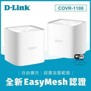 【D-Link】COVR-1100 AC1200 雙頻 EASYMESH無線分享路由器 2入COVR-1102 跨樓層/大坪數