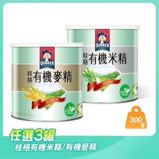 【QUAKER 桂格】有機米麥精系列-3罐組(有機米精/有機麥精/300g/罐)