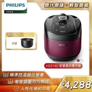 【01/1-01/31加碼贈不沾內鍋】飛利浦PHILIPS智慧萬用電子鍋(HD2140)