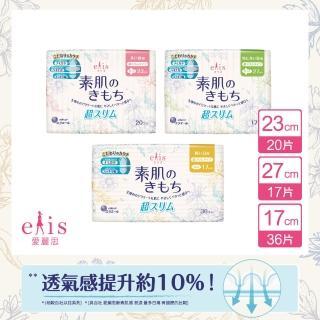 【日本大王】elis愛麗思清爽零感日用超薄衛生棉(17cm/23cm/27cm)
