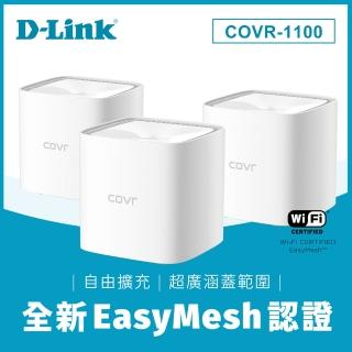 【D-Link】友訊★COVR-1100 AC1200 雙頻 EASYMESH無線分享路由器 3入(COVR-1103 跨樓層/大坪數)