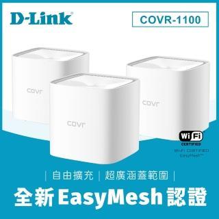 【D-Link】友訊★COVR-1100 AC1200 雙頻mesh wifi分享 無線網路 網狀路由器 分享器3入(EASYMESH)