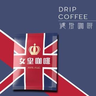 【女皇咖啡】頂級莊園嚴選濾掛咖啡(50入/袋  經典綜合)