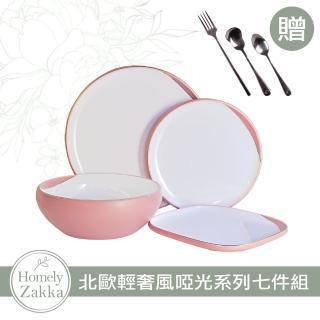 【Homely Zakka】北歐輕奢風獨家超值7件式餐盤組贈送點心餐盤叉匙組(多款可選)