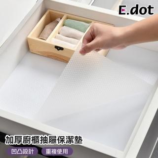 【E.dot】EVA加厚廚櫃抽屜防塵防霉防水保潔墊(抽屜墊/防潮墊)
