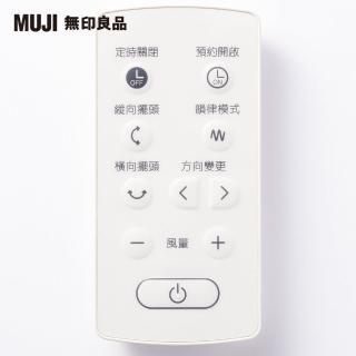 【MUJI 無印良品】DC馬達風扇用遙控器(零件)