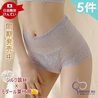 【RIESURE】日本無痕限定- 日國新研發 絲.莫爾 中腰蕾絲骨盆塑形美臀褲(5件組)