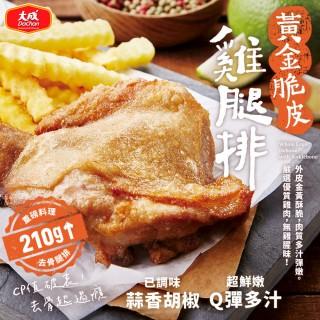 【大成】黃金脆皮雞腿排 50片/組 大成食品(雞腿排 網購熱銷)-『momo老饕美味標章』