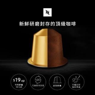 【Nespresso】單一產區咖啡膠囊_任選1條裝(10顆/條;僅適用於Nespresso膠囊咖啡機)