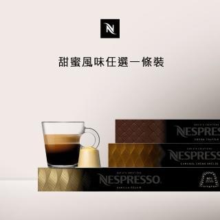 【Nespresso】甜蜜風味咖啡膠囊_任選1條裝(10顆/條;僅適用於Nespresso膠囊咖啡機)/