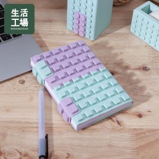 【生活工場】【女神節推薦】馬卡龍積木造型筆記本