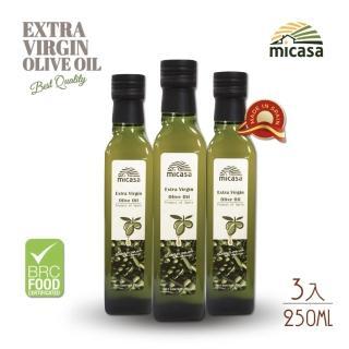 【西班牙米卡薩MiCASA】特級冷壓初榨橄欖油250ml(方迷你綠瓶X3入組)