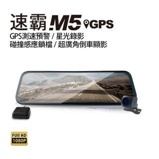 【速霸】M5 前後FHD高畫質GPS測速預警電子後視鏡