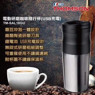 【THOMSON】電動研磨咖啡隨行杯USB充電(TM-SAL18GU)