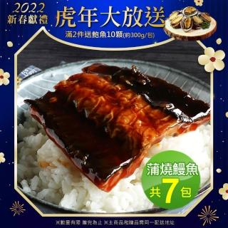 【優鮮配】外銷日本鮮嫩蒲燒鰻魚7包(150g/包+-10-凍)