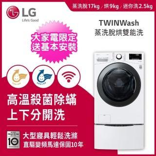 【LG 樂金】17+2.5公斤◆WiFi蒸洗脫烘TWINWash雙能洗洗衣機(WD-S17VBD+WT-D250HW