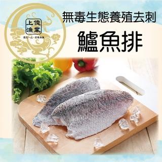 無毒生態養殖去刺鱸魚排超值組/
