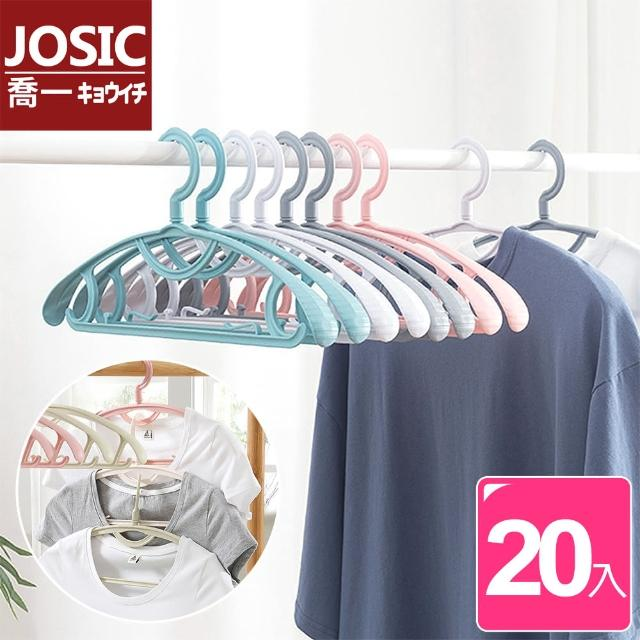 【JOSIC】日系多功能寬肩無痕防滑衣架(超值20入組)/