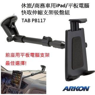 【ARKON】休旅/商務車用iPad/10吋平板電腦快取伸縮支架吸盤組(#iPad車架 #平板電腦車架 #iPad周邊)