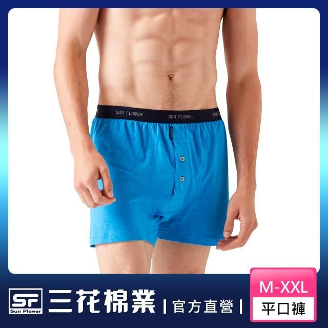 【Sun Flower三花】五片式針織平口褲.男內褲(天空藍)