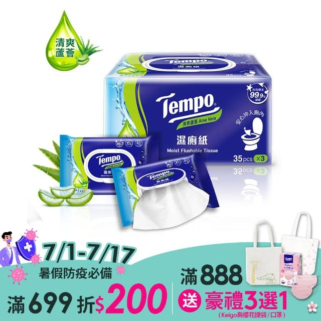 【TEMPO】清爽蘆薈濕式衛生紙(35抽×3包/組)/