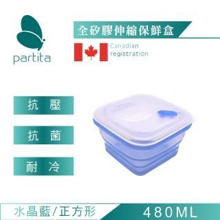 【加拿大帕緹塔Partita】全矽膠伸縮保鮮盒(480ml/正方形/藍色)