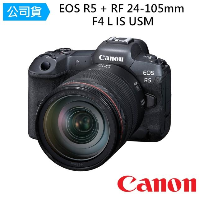 Canon【Canon】EOS R5 + RF24-105mm f/4L IS USM 單鏡組(公司貨)