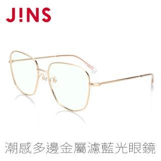 【JINS】潮感多邊金屬濾藍光眼鏡(AFPC20A116)/