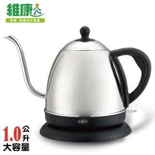 【維康】304不鏽鋼.咖啡手沖電茶壺(WK-1000)