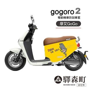 【EKI MORI MACHI 驛森町】電動機車防刮車套(gogoro2代)
