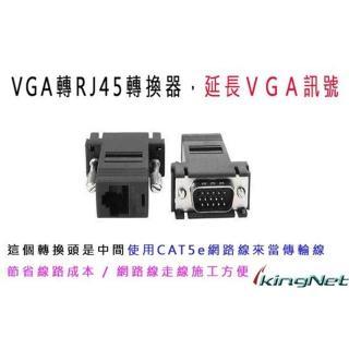 【KINGNET】監視器 VGA 轉 RJ45 網路線延長 轉換器 轉接器(監控周邊)
