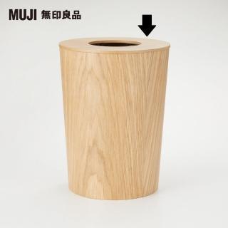 【MUJI 無印良品】橡木垃圾桶用蓋/圓形(零件)