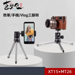 【Xiletu 喜樂途】XT15+MT26 迷你三腳架套裝 含雲台 益祥公司貨(桌面三腳架 迷你腳架)