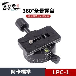 【Xiletu 喜樂途】LP-C1 360度全景雲台 含快拆(全景攝影旋轉台)