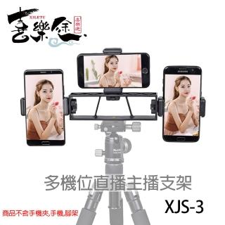 【Xiletu 喜樂途】XJS-3 三機位直播支架 益祥公司貨(自拍桿 快手 主播雲台)