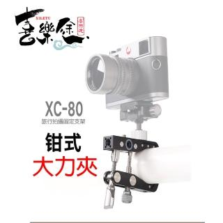 【Xiletu 喜樂途】XC-80 大力金屬鉗式固定夾 益祥公司貨(攝影固定支架)