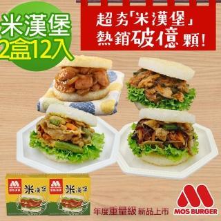 【MOS 摩斯漢堡】大份量 甜燒雞肉/醬燒牛肉/咖哩牛肉/綜合彩蔬 米漢堡任選2盒(6入/盒)